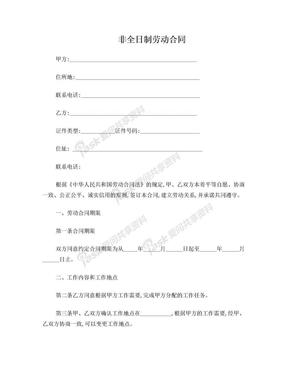 非全日制劳动合同确定版.doc