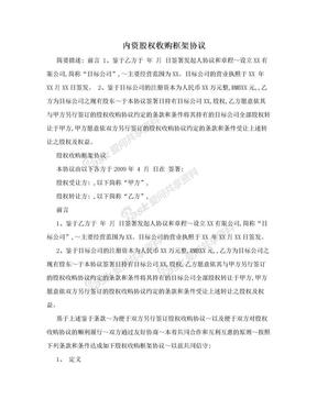 内资股权收购框架协议.doc