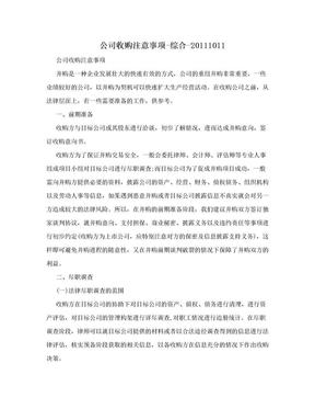 公司收购注意事项-综合-20111011.doc