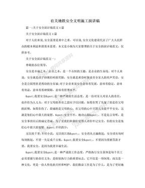 有关地铁安全文明施工演讲稿.doc