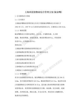 上海科技馆物业综合管理方案(陆家嘴).doc