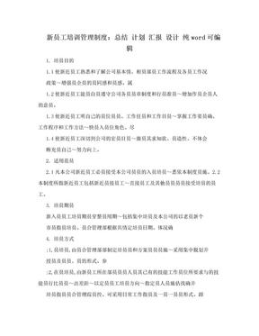 新员工培训管理制度:总结 计划 汇报 设计 纯word可编辑.doc