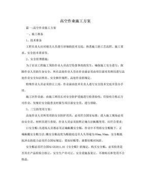 高空作业施工方案.doc