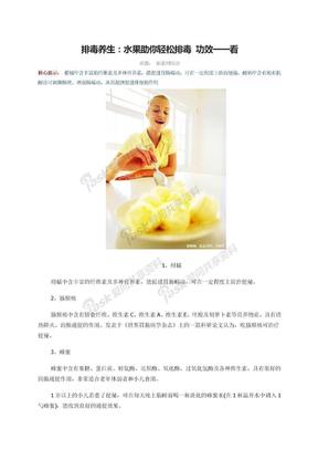 排毒养生:水果助你轻松排毒 功效一一看 .doc