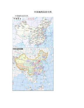 中国地图高清全图_.doc