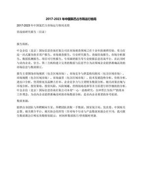 2017-2023年中国氯巴占市场运行格局.docx