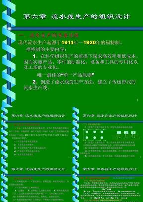 第六章 流水线生产的组织设计.ppt