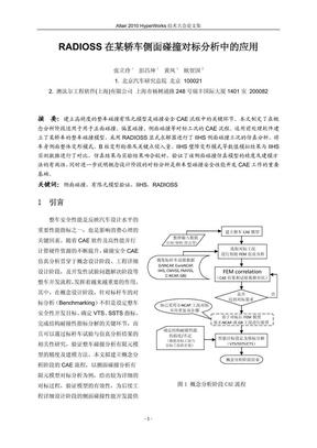 231_张立玲_RADIOSS在某轿车侧面碰撞对标分析中的应用.pdf