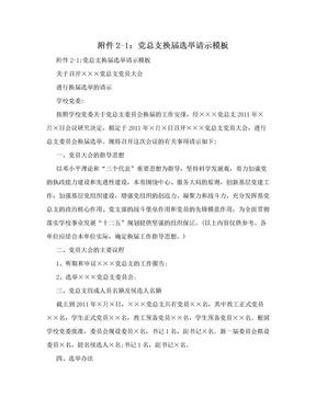 附件2-1:党总支换届选举请示模板.doc