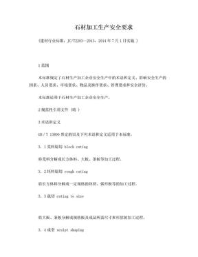 石材加工生产安全要求(建材行业标准-JC/T2203-2013-2014年7月1日实施)1.doc