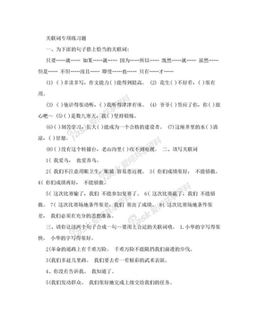 小学四年级人教版语文关联词和修改病句专项练习.doc