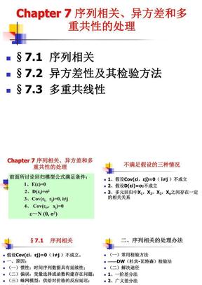 经济预测与决策课件(第7章).ppt