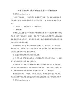 初中音乐说课《红军不怕远征难——长征组歌》.doc