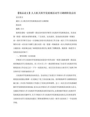 【精品论文】人大机关科学发展观活动学习调研阶段总结.doc