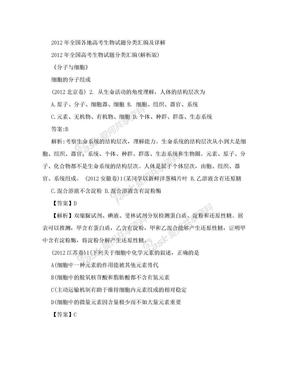 2012年全国各地高考生物试题分类汇编及详解.doc