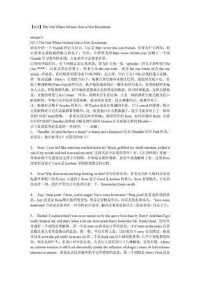 《老友记》英文学习笔记(全十季).doc