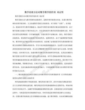 数学思想方法对数学教学的作用 刘志坚.doc