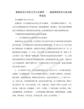 孙禄堂先生为什么学习太极拳 ——兼谈孙禄堂先生的太极拳造诣.doc