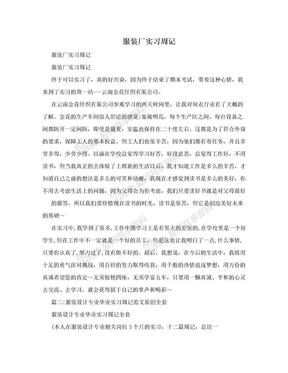 服装厂实习周记.doc