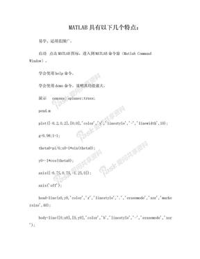 matlab函数大全--W完整版.doc