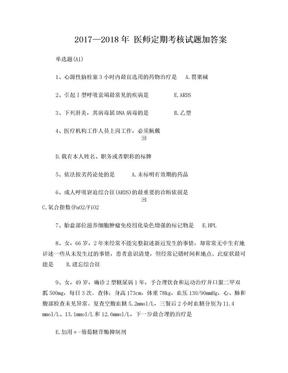 2017—2018医师定期考核临床医学试题.doc
