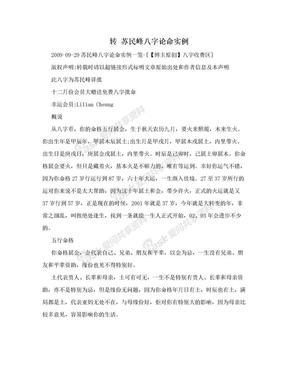 转 苏民峰八字论命实例.doc