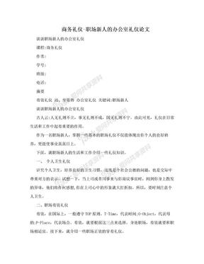 商务礼仪-职场新人的办公室礼仪论文.doc