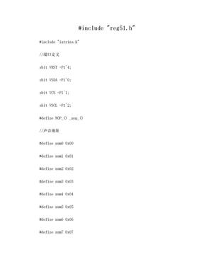 基于51单片机的WT588D语音模块C程序.doc