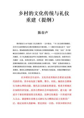 乡村的文化传统与礼仪重建.doc