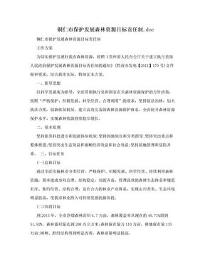 铜仁市保护发展森林资源目标责任制.doc.doc