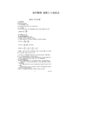 高中物理 选修3-3知识点.doc
