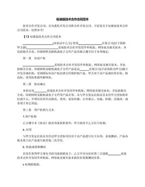 标准版技术合作合同范本.docx