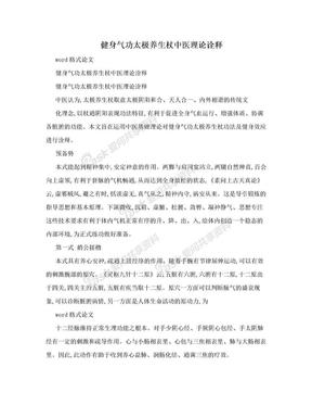 健身气功太极养生杖中医理论诠释.doc