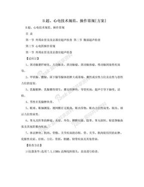 B超、心电技术规范、操作常规[方案].doc