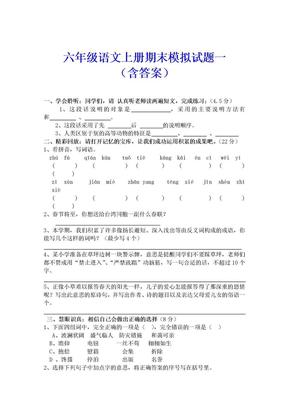 部编版六年级语文上册期末模拟试题六套(附答案)第一学期 (新人教)最新.docx