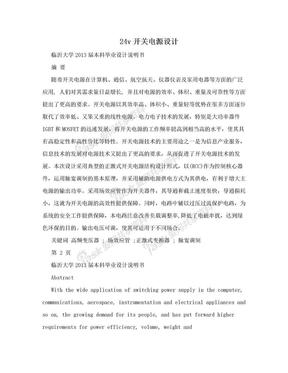 24v开关电源设计.doc