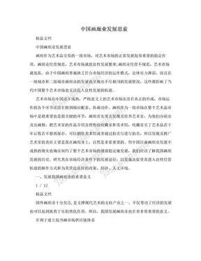 中国画廊业发展思索.doc