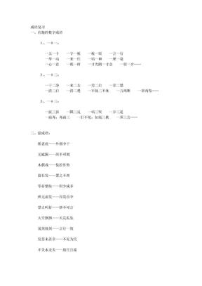 小学语文归类复习.doc
