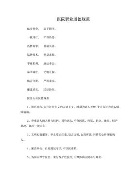 中医门诊部工作制度和职责.doc