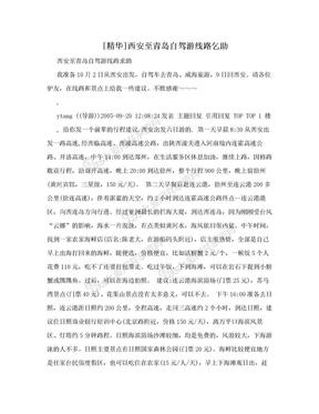 [精华]西安至青岛自驾游线路乞助.doc