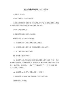 党支部换届选举大会主持词.doc