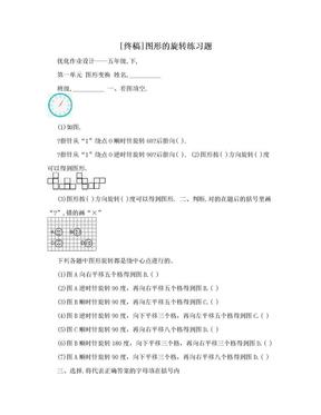 [终稿]图形的旋转练习题.doc