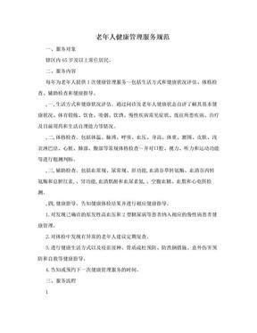 老年人健康管理服务规范.doc