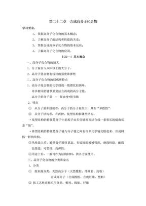 有机化学电子教案 (21).doc