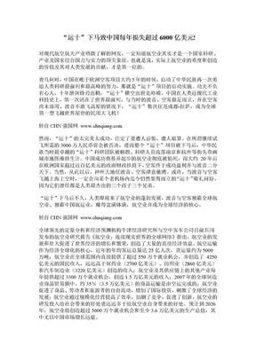 """""""运十""""下马致中国每年损失超过6000亿美元.doc"""