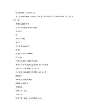 会计简历模板下载:会计简历.doc
