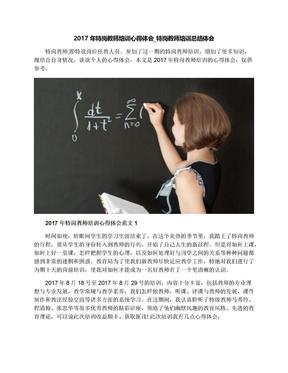 2017年特岗教师培训心得体会_特岗教师培训总结体会.docx