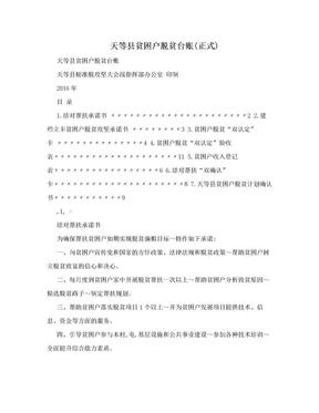 天等县贫困户脱贫台账(正式).doc