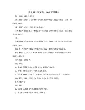 冀教版小学美术一年级下册教案.doc