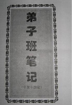 曲氏二十一论之9-14.pdf